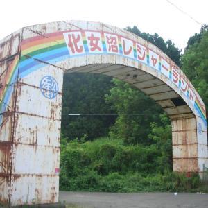 宮城県の廃墟の遊園地が売りに