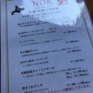 テラスで北海道のお肉なランチ 今度は白金高輪