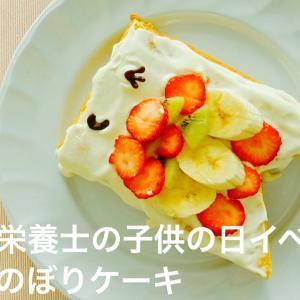 【開催】こいのぼりケーキデコレーション体験