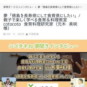 """徳島県と神奈川県の食育のスペシャリスト!""""管理栄養士の仲間"""""""