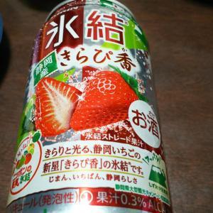静岡イチゴ