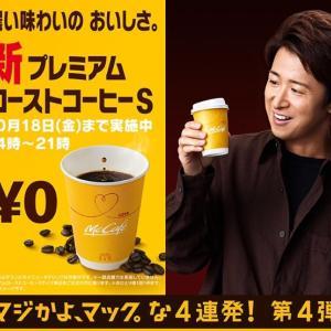 今度は14時から21時が無料!マクドナルドローストコーヒー