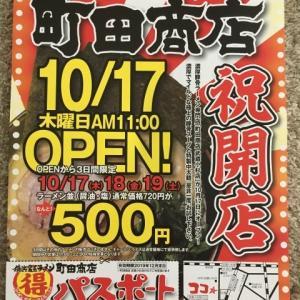 横浜家系ラーメン町田商店 武蔵小杉コアパーク前に10/17オープン