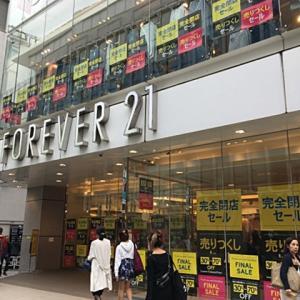 forever21日本撤退セール&じゃがりこミュージアム&小野小町&0円コーヒー @渋谷