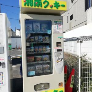 会えたらラッキー!?湘南クッキーの自動販売機