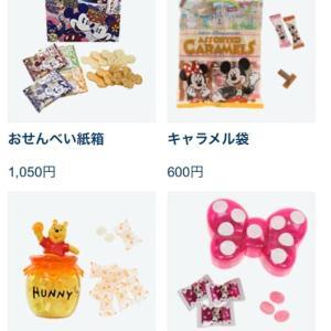 【お取り寄せ】コロナ支援 今だけ♪東京ディズニーリゾートのお土産 #フードロス