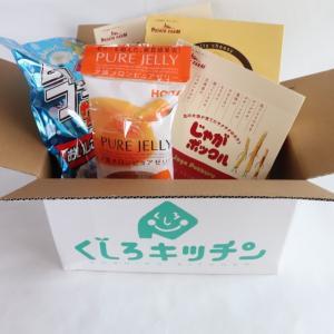 ネタバレ♪くしろキッチン北海道復興支援応援福箱 #フードロス