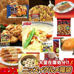 【お取り寄せ】豪華福袋ニッスイ海の幸冷凍食品 #フードロス