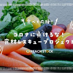 【お取り寄せ】コロナ支援♪プロの食材を自宅で「リーチストック」
