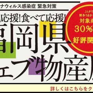 【お取り寄せ】コロナ支援♪JAタウン「福岡県ウェブ物産展」博多和牛プレゼントも