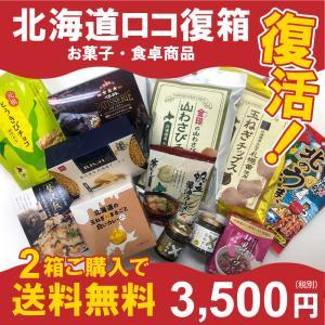 【お取り寄せ】レスキュー♡北海道復興祈念ロコ復箱