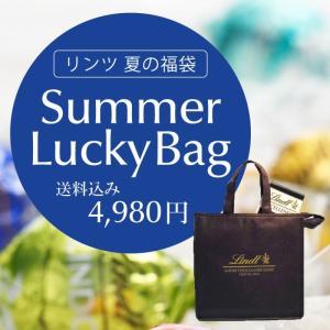 【お取り寄せ】リンツ サマーラッキーバッグ(福袋)8月1日10時発売