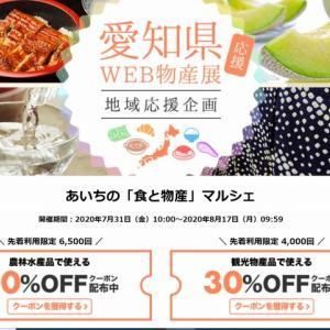 【お取り寄せ】コロナ支援♪愛知県WEB物産展開催 クーポンで30%オフ