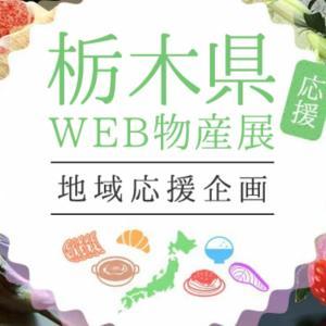【お取り寄せ】栃木県応援WEB物産展♪クーポンで30%オフ