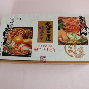 到着♪名古屋きしめん、味噌煮込みうどん14食セット 愛知県WEB物産展