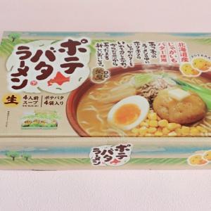おうちで麺活♪北海道産じゃがいもバター使用「ポテバタラーメン」