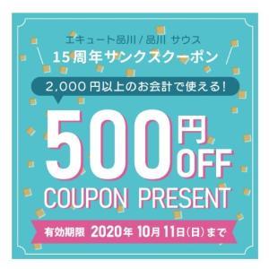 LINE登録で、エキュート品川で500円オフクーポンプレゼント
