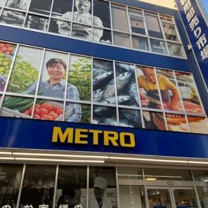 食のプロの卸売り店 メトロ蒲田店へ行ってみた