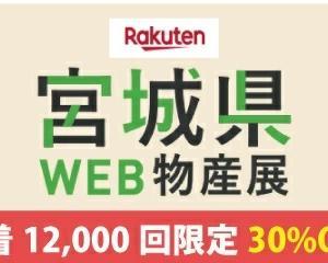 クーポンで30%オフ♪宮城県WEB物産展開催 お米もあるよ