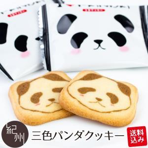 レスキュー ♪和歌山のパンダクッキー