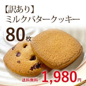 レスキュー ♪山口県クッキー80枚など