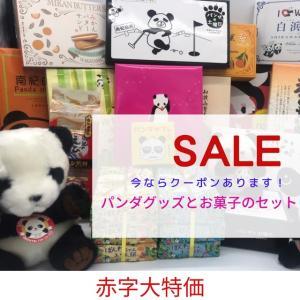 レスキュー パンダ好きな方♪和歌山のお土産セット