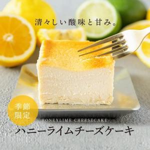 7/30.31限定 ♪ミシュランシェフのチーズケーキ