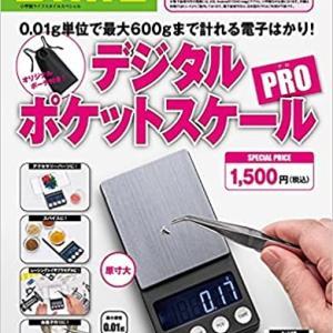 0.01gまで量れる♪DIME デジタルポケットスケールPRO