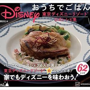 9月22日発売♪Disneyおうちご飯レシピ集~