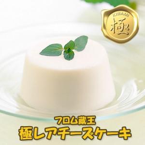 18時~再販 レスキュー ♪フロム蔵王 極(KIWAMI)レアチーズケーキ 32個セット