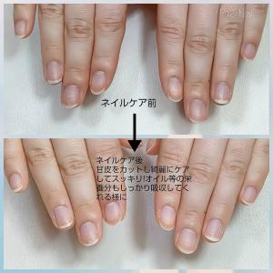 【ネイルケア】お爪の健康を保つためにとても大事