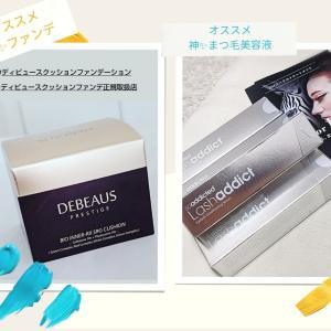 【DEBEAUS】ディビュースクッションファンデーション超お勧め