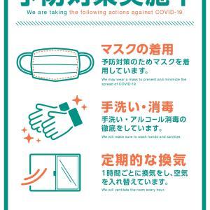 【新型コロナウイルス 感染予防と感染拡大防止】東京出張マッサージ.net本部(ハピネス株式会社)