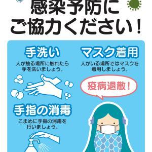 【緊急事態宣言!新型コロナウイルス感染症対策徹底!ステイホーム!】東京出張マッサージ.net本部