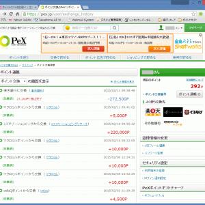 """ポイント交換サイト""""PeX""""でお得なキャンペーン!"""