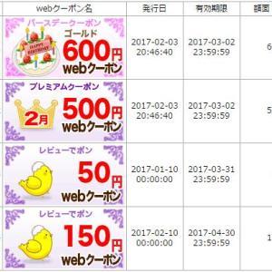 お財布.com × Joshin web × クレジットカード = ポイント三重取り!!!