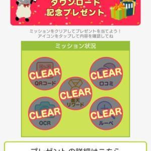 QRコード読み取りの無料アプリで「一休.comギフト」の『ペアご宿泊券・ペアお食事券』をプレゼント!