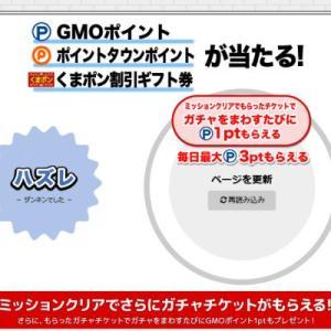 GMOポイントが獲得ポイント2倍、総額1億円のキャンペーン!