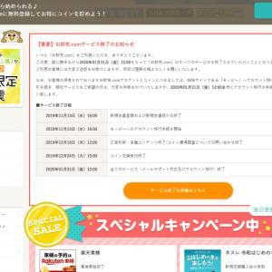 【要注意】お財布.com 間もなくサービス終了