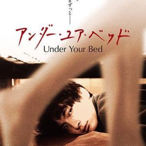 アンダー・ユア・ベッド/僕の名前を呼んでほしい