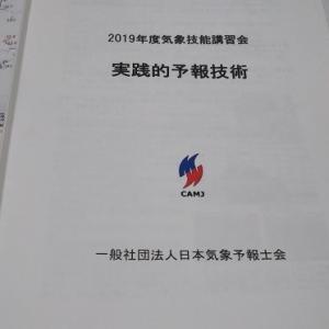 (一社)日本気象予報士会の講習会 2019