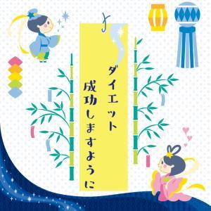 7月8日  ダイエットご報告