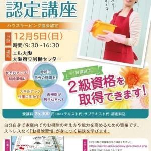 クリンネスト講座開催 12/5(日)大阪市 エルおおさか