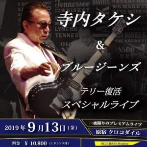 寺内タケシ ライブ・原宿 クロコダイル(2019.9.13)