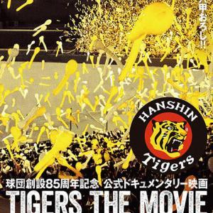 映画「阪神タイガース」「1917」「影裏」(日比谷~新橋 ガード沿い)