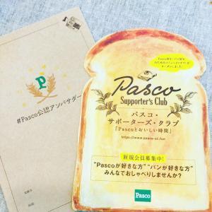 「Pasco公認アンバサダー任命式」に参加してきました!