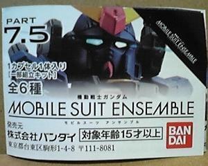 モビルスーツアンサンブル7.5 武器セット