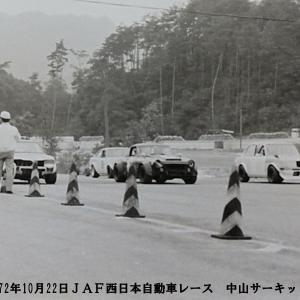 JAF公認自動車レース・SR311で優勝(約半世紀前)