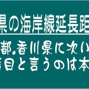 高知県の海岸線の長さは東京都より短い!