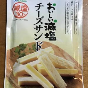 おいしい減塩チーズサンド :#合食 #おいしい減塩 #チーズサンド #goshoku_campaign